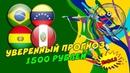 Прогнозы на КОПА Америка / Бразилия - Венесуэла, Боливия - Перу