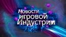 Игровые новости выпуск 1| Call of Duty MW| Ремастеред Охотников за приведениями