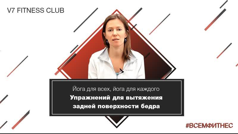 Светлана Гладышева Комплекс на вытяжение задней поверхности бедра