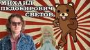 Михаил Светов - лицо российской оппозиции?