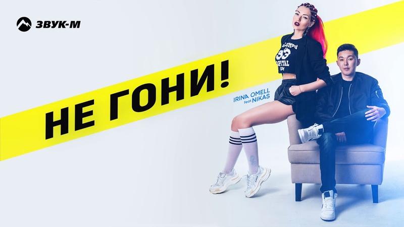 Ирина Омель, Nikas - Не гони | Премьера трека 2018