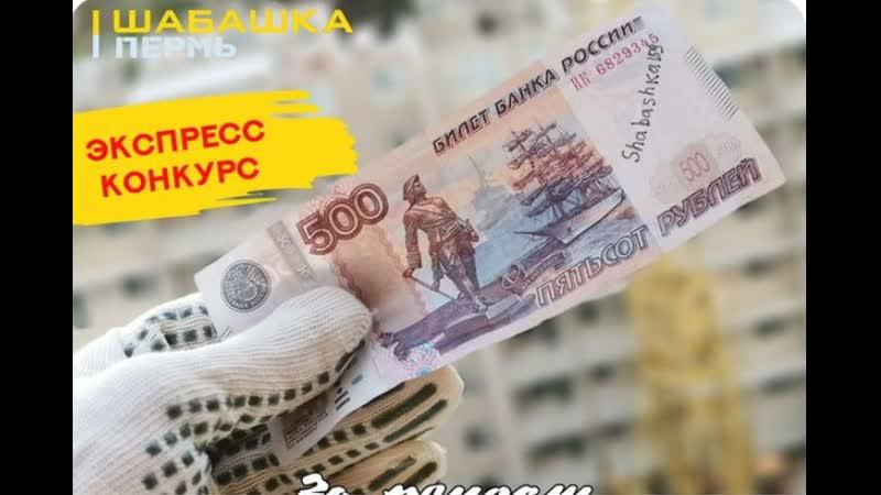 500р на карту или на счет мобильного телефона от группы Шабашка | Пермь