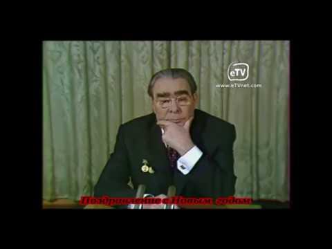 НОСТАЛЬГИЯ – Поздравление с Новым годом – Леонид Брежнев – БМГФИЛЬМ
