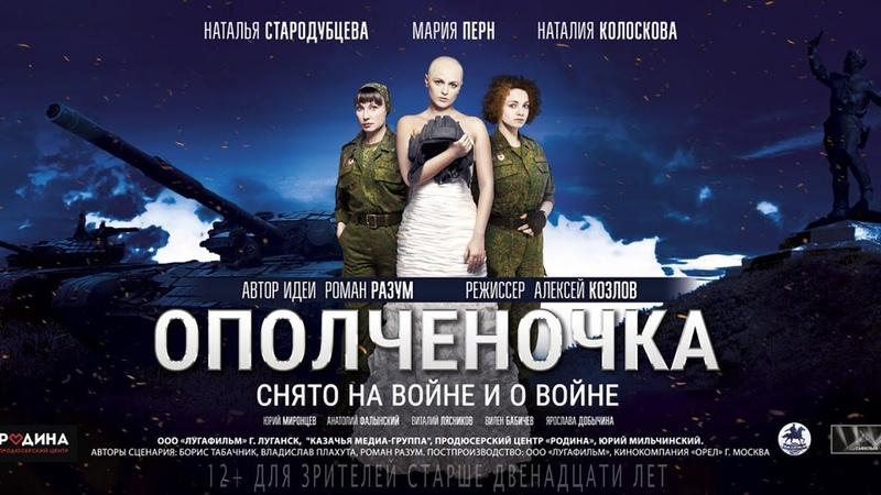 ОПОЛЧЕНОЧКА - официальный трейлер 2019