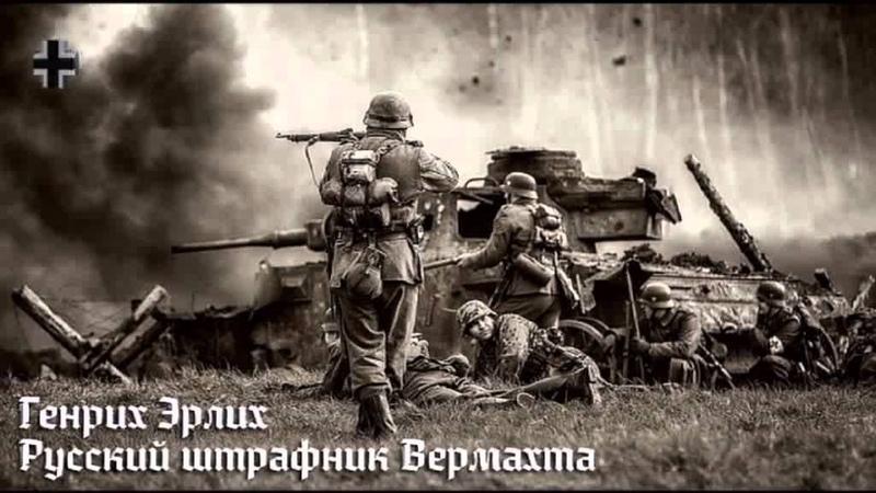 Г Эрлих Русский штрафник Вермахта Часть 1