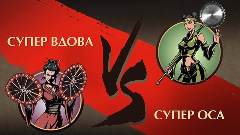Shadow Fight 2 - Супер Вдова против Супер Оса!