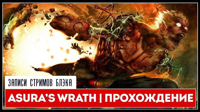 Японский Бог Войны! | Asuras Wrath [Гнев Асуры] Полное прохождение