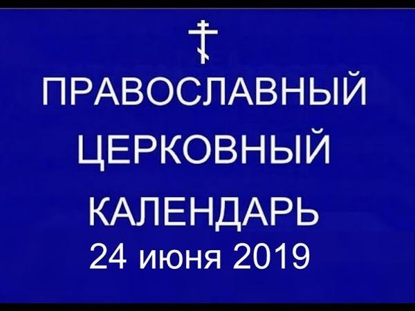 Православный ☦ календарь. 24 июня, 2019г. Иконы Божией Матери, именуемой Достойно есть Милующая