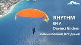 Самый полный тест-драйв параплана RHYTHM от Davinci Gliders! Олюдениз, лебёдка, динамик, парамотор