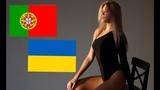 ПОРТУГАЛИЯ - УКРАИНА ЕВРО 2020 БЛОНДИНКА СТАВИТ #39