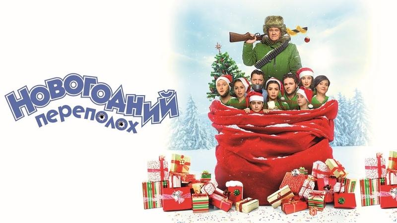 Новогодний переполох (2017). Всё о фильме - kinorium.com