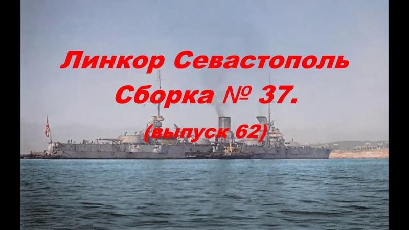 Линкор Севастополь Сборка № 37 выпуск 62