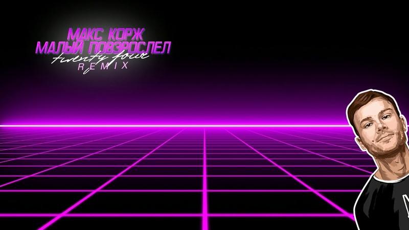 Макс Корж - Малый Повзрослел (Twenty Four Retrowave Remix)