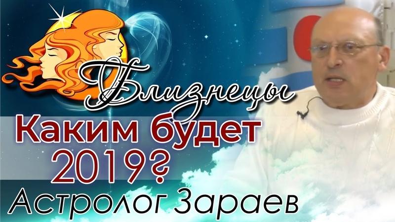 БЛИЗНЕЦЫ I Гороскоп на 2019 год от Александра Зараева