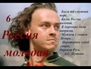 Россия молодая. Здравствуй, кормщик! 6 серия сериал биография