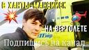 На вертолёте в Ханты-Мансийск. Кондинское-Болчары-Алтай-Кама-Ханты-Мансийск. Смотреть до конца. Югра