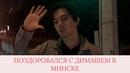 Как я поздоровался с Димашем в Минске - Репортаж из Минска / Песняры, Крутой, Нетребко ENG,SUB