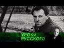 Захар Прилепин Уроки русского Урок №70 Бродский в ватнике