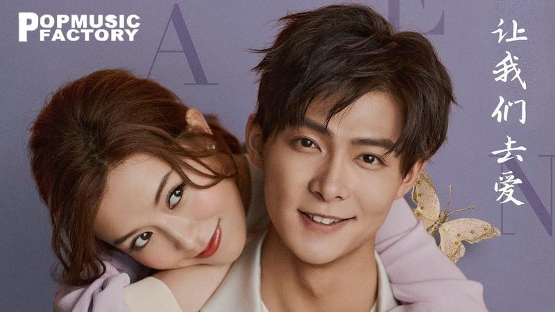 弦子/朱興東 - 讓我們去愛《只為遇見你》電視劇片尾曲「相愛的人才明白