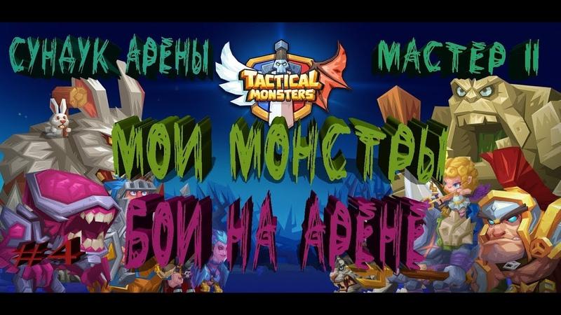 Tactical Monsters Основной состав Бои на арене
