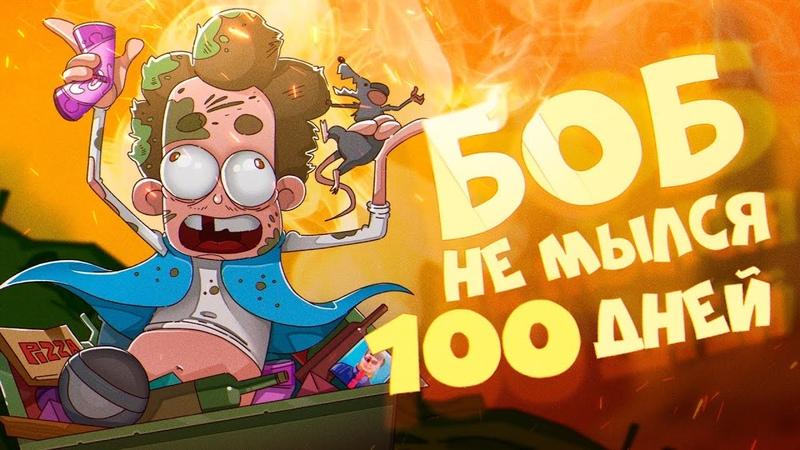 БОБ не мылся 100 ДНЕЙ (эпизод 12, сезон 5)