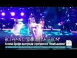 В Кишиневе состоялся концерт Натальи Орейро