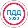 Билеты ПДД 2020 + Экзамен | онлайн автошкола