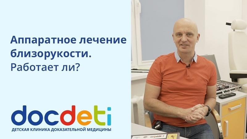 Вадим Бондарь Аппаратное лечение при близорукости