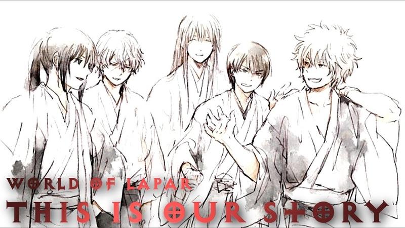 Gintama【ASMVAMV】Shoyos Disciples - This is our Story