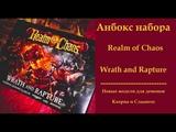 Анбокс коробки Wrath And Rapture новые модели для демонов Кхорна и Слаанеш