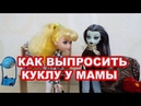 Стоп моушен Как выпросить куклу у мамы stop motion monster high