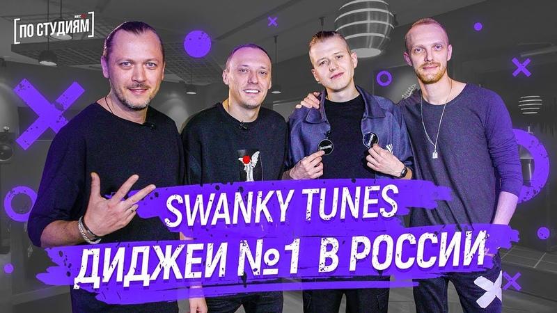 Swanky Tunes Диджеи №1 в России ПО СТУДИЯМ