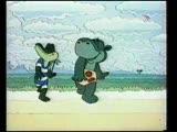 Тигренок и его друзья №1 По дороге с облаками