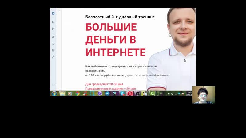 Бесплатный 3-ех дневный тренинг с Алексеем Жигановым! Учимся с миллионером! 100 % результат!