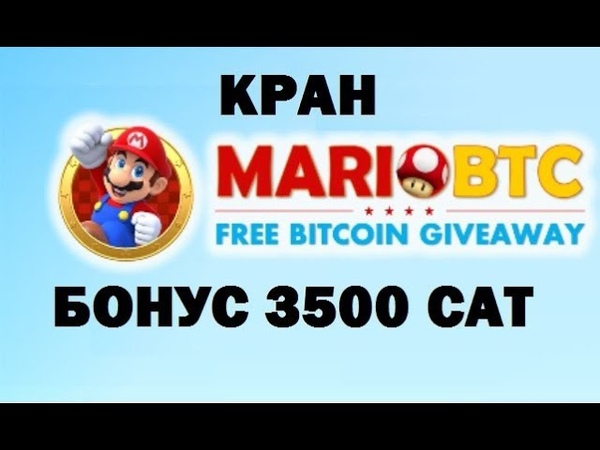 Bitcoin кран MARIO BTC заработок без вложений FREE биткоин