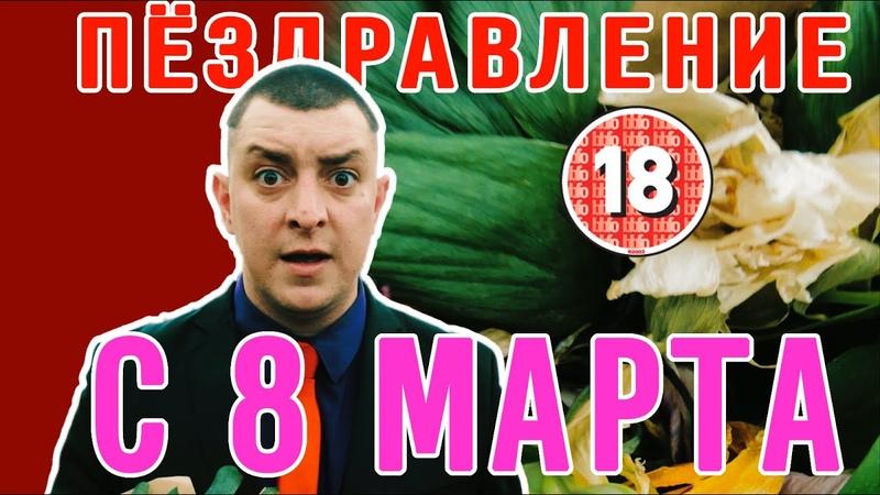 Петро Бампер вітає жінок з 8 березня (без цензури)