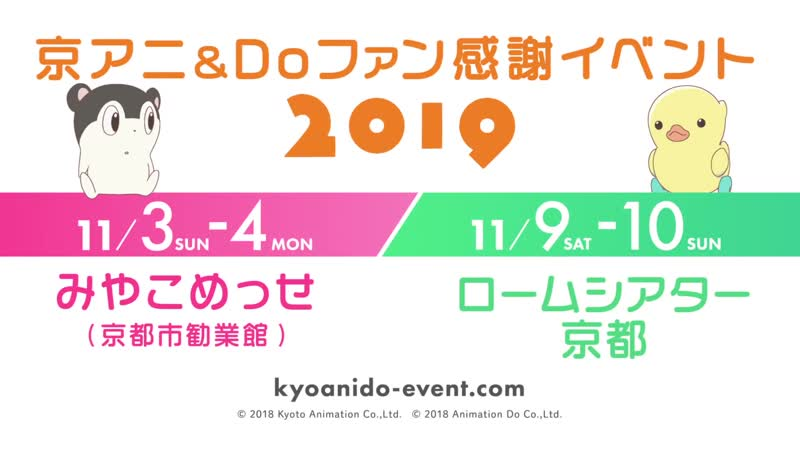 тизер эвента Kyoto Animation We're Here Now It's the First Festival in Two Years