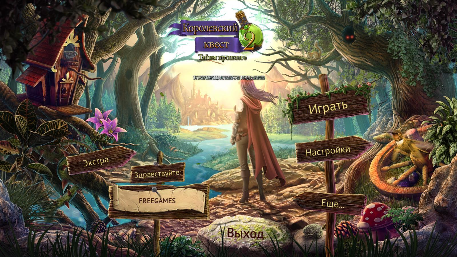 Королевский квест 2: Тайны прошлого. Коллекционное издание | Queen's Quest 2: Stories of Forgotten Past CE (Rus)