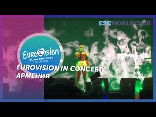 Srbuk - Walking Out (Eurovision in Concert 2019 - Armenia)