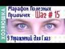 ШАГ 15 👀 Бесплатный Марафон Полезных Привычек ДИЕТА Для Похудения Гимнастика для Глаз
