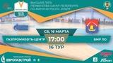 Газпромнефть-Центр - ВМР ЛО 16.03.19