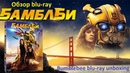 Распаковка blu-ray Бамблби / Bumblebee unboxing