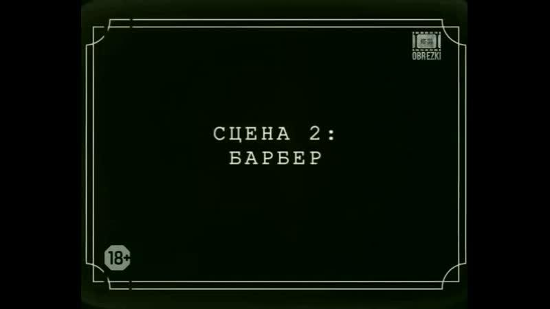 Сцена 2 БАРБЕР