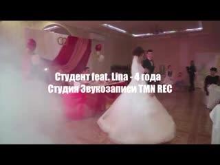 Молодожёны _ Студент feat. Lina - 4 года (TMN REC)