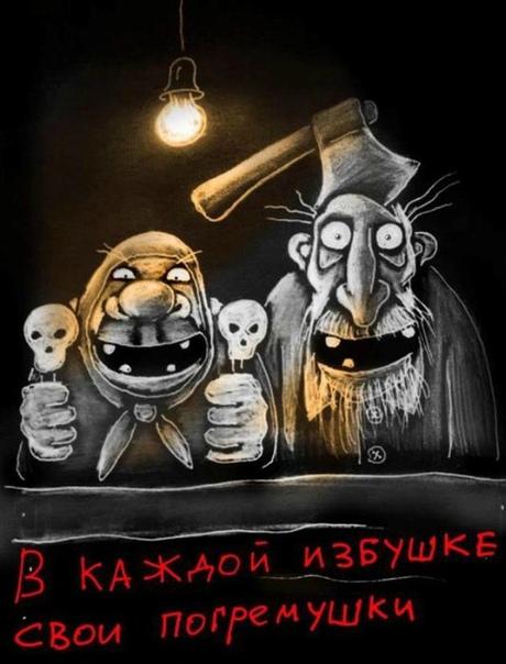 Черный юмор с глубоким смыслом в контексте нашего времени Художник: Вася Ложкин