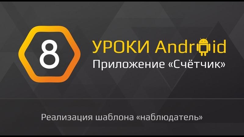 Уроки по Андроид разработке | 8 - Счетчик на андроид с нуля | Шаблон Наблюдатель