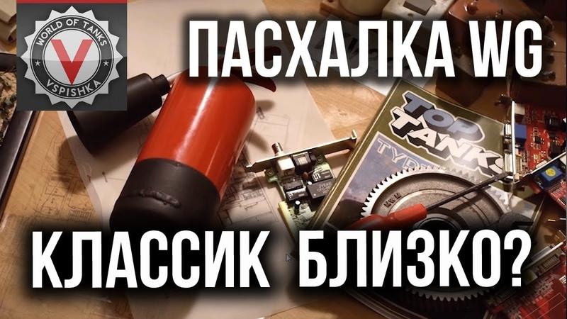 WG намекнули на Классик в видео wot_29_03_2019 [wot-vod.ru]