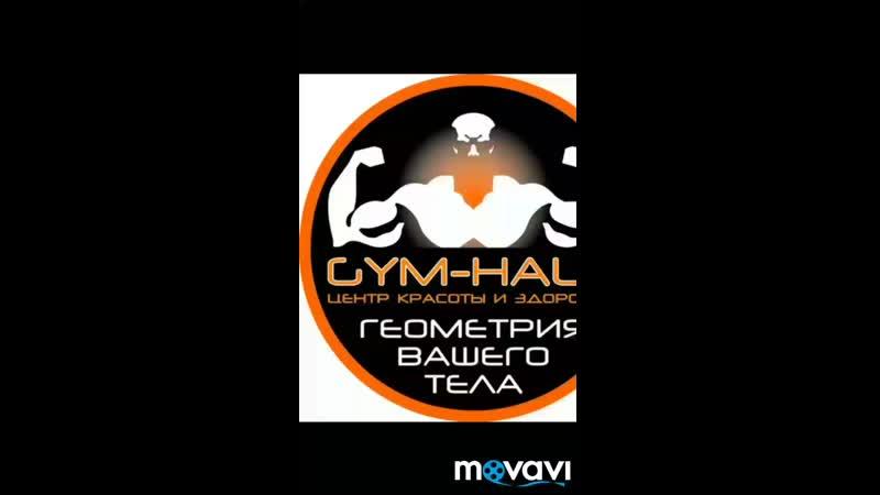 тренировка в Gym Hall