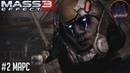 Mass Effect 3 прохождение часть 2 Марс