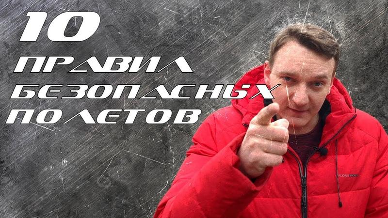 Евгений Столяров про безопасность полётов на парамоторе